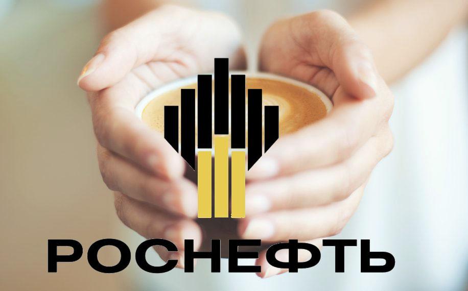 «Роснефть» обжаривает «Зерно»  Нефтекомпания может создать свою сеть кофеен