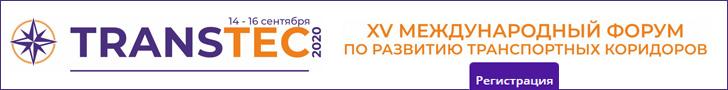 Международный форум по развитию транспортных коридоров TRANSTEC