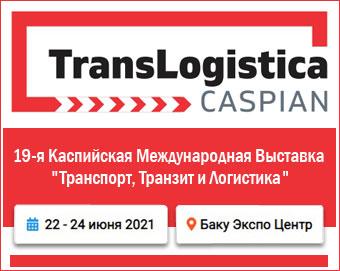 Каспийская Международная Выставка Транспорт, Транзит и Логистика